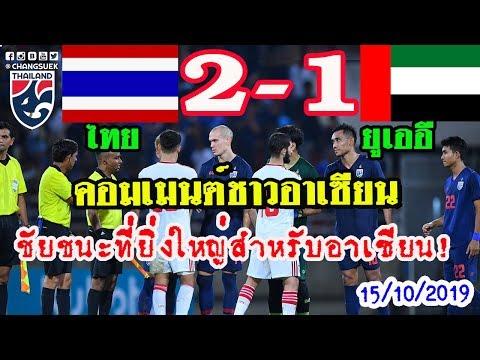 ชัยชนะของอาเซียน!! คอมเมนต์ชาวอาเซียนหลัง ไทย 2-1 ยูเออี ในฟุตบอลโลกรอบคัดเลือก 2022