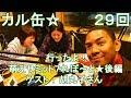 カル缶☆ 第29回 2017年12月6日 「行ったよ!萌えサミット7れぽ~と★後編」ゲスト:胡丸子さん