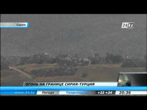 Огонь на границе Сирия-Турция