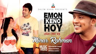 Minar - Emon Keno Hoy | এমন কেন হয় | Official Bangla Music Video Song 2018