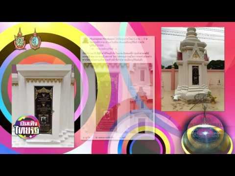 คนร้ายทุบทำลายเจดีย์บรรจุอัฐิ ปอ | 09-09-59 | บันเทิงไทยรัฐ | ThairathTV