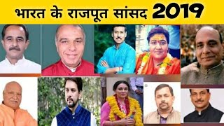 Rajput MP in India 2019... भारत में सभी राजपूत सांसद 2019... Rajput Mystery