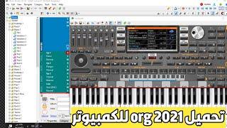 شرح وتحميل برنامج Music Studio اورج 2021 للكمبيوتر وطريقة اضافة السيت وصنع اصوات