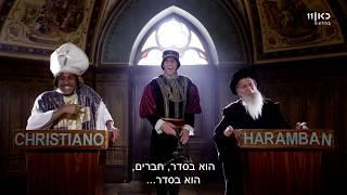 היהודים באים | עונה 3 - הרמב