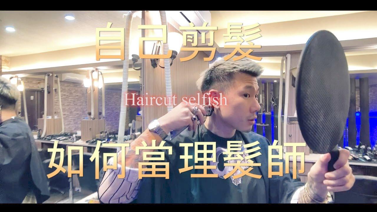 自己剪髮 如何當理髮師 - YouTube