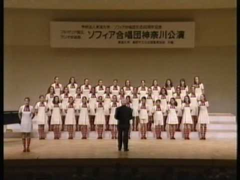 The Bulgarian National Radio Children's Choir - Good Night /in Japanese/