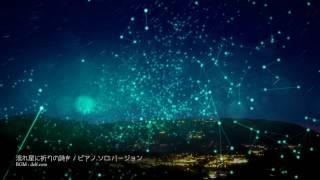 【フリーBGM】ビデオ・レター向きのピアノ・バラード「流れ星に祈りの詩を」Piano ver. thumbnail