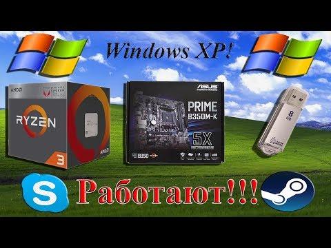 Как установить Windows XP на AM4 Socket C Ryzen 3 2200G?