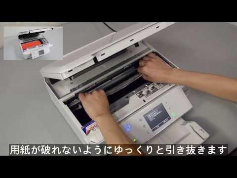 詰まった用紙の取り除き方 (エプソン EP-30VA,EP-808A,EP-978A3,EP-807A,EP-907F,EP-977A3,EP-805A) NPD4993