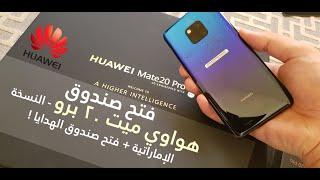 فتح صندوق هواوي ميت 20 برو مع الهدايا  - النسخة الإماراتية Huawei Mate20 Pro unboxing with the gifts
