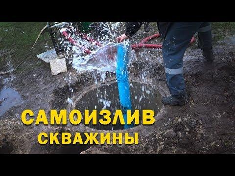 Самоизлив скважины- мечта фермера)