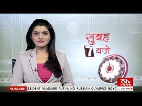Hindi News Bulletin | हिंदी समाचार बुलेटिन – Dec 07 , 2017 (7 am)