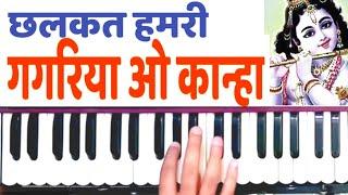 छलकत हमरो गगरिया ओ कान्हा | Chhalakat Hamro | Bhojpuriya | Harmonium | Sur Sangam | Bhojpuri Bhajan