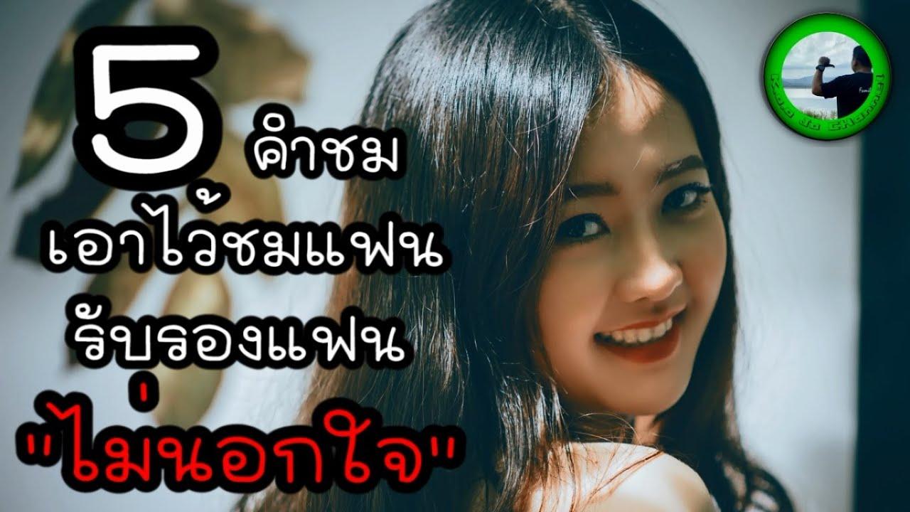 5 คำชมเอาไว้ชมแฟนรับรองแฟนไม่นอกใจ EP739 By K.o.o Jo Channel