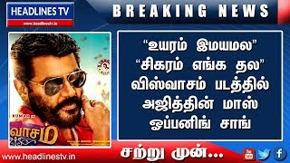 Viswasam movie Latest News | Thala Ajith Viswasam | Viswasam First Look Official sarkar vs viswasam