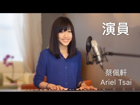 薛之謙【演員】女生深情版 - 蔡佩軒 Ariel Tsai