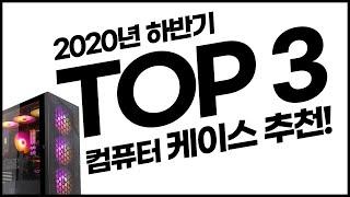 2020년 하반기 가성비 TOP3 케이스 RTX 308…