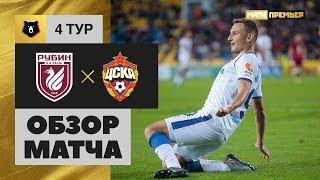 04.08.2019 Рубин - ЦСКА - 0:1. Обзор матча