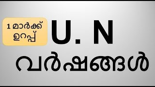UN Years - Most IMPORTANT- Kerala PSC Coaching