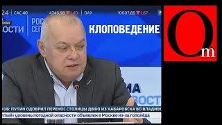 Клоповедение от главного журналжиста России Д. Киселева