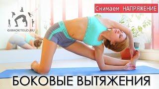 БОКОВЫЕ ВЫТЯЖЕНИЯ / Снимаем напряжение и боль в спине / Формируем стройную талию