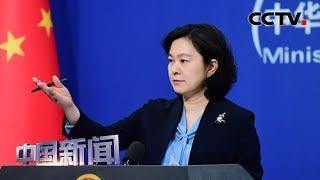 [中国新闻] 中国外交部:若疫情最早出现在美国 美方会做得更好吗?| 新冠肺炎疫情报道