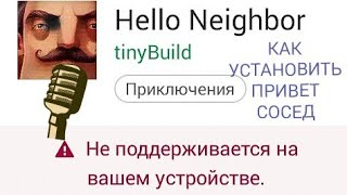 Как установить Hello Neighbor на андроид