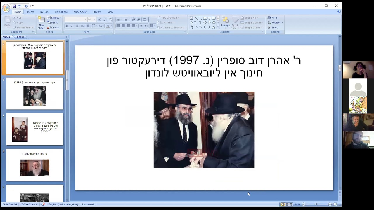 English audio: Yiddish in London Habad Schools - Tali Loewenthal, UCL