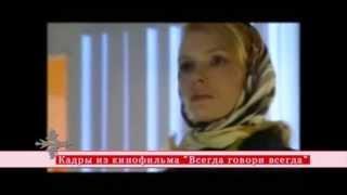 Мария Заболоцкая - Всегда говори Всегда