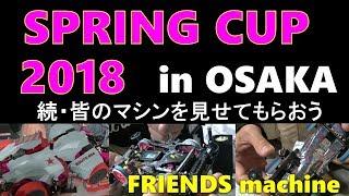 【mini4wd】続・皆のマシンを見せてもらおう!SPRING CUP2018大阪大会【ミニ四駆】