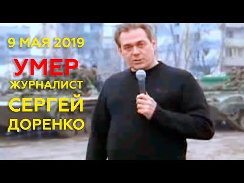 Памяти Сергея Доренко:Чечня, Грозный, Площадь Минутка