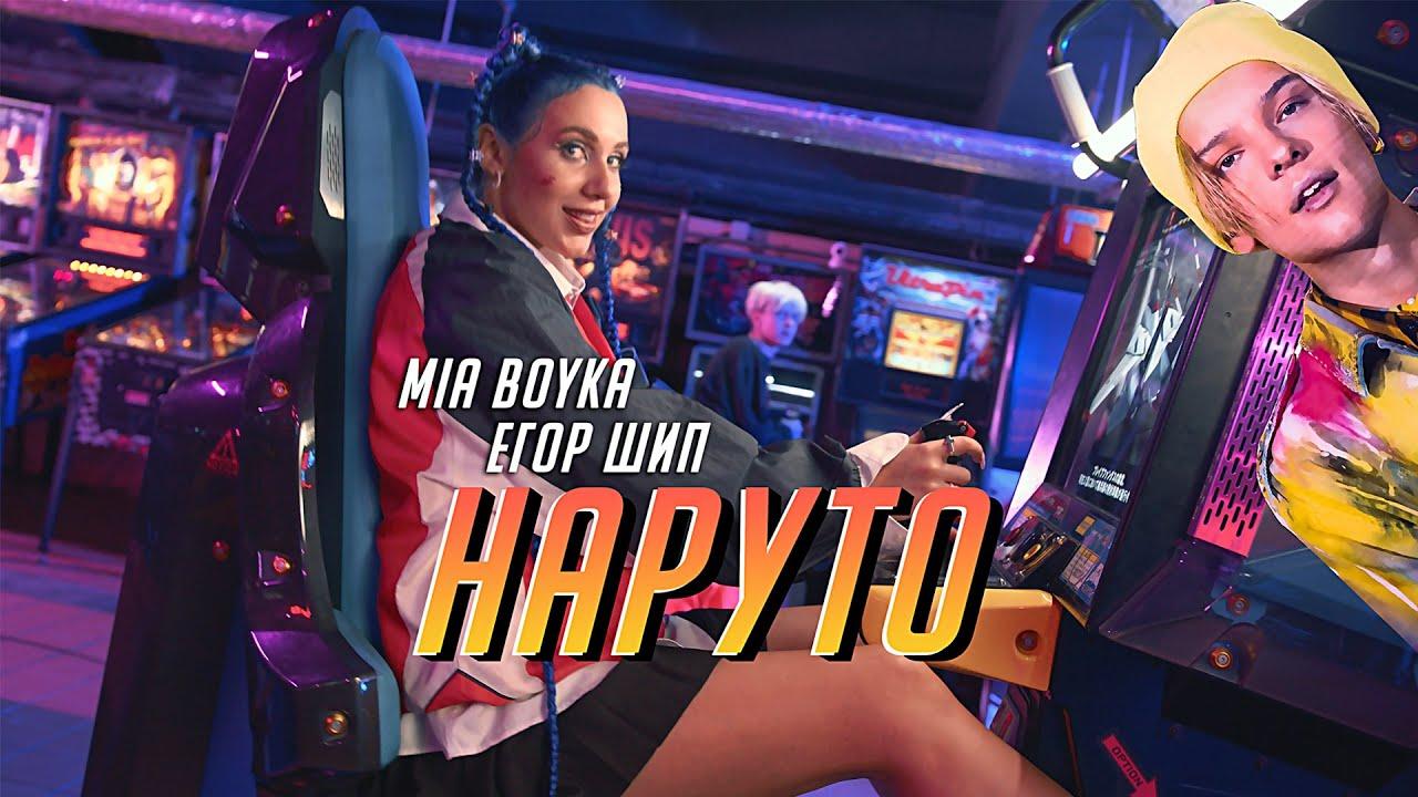 MIA BOYKA & ЕГОР ШИП — НАРУТО