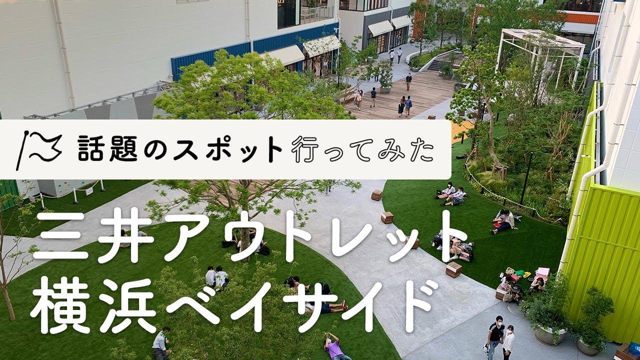 アウトレット パーク 横浜 ベイサイド 三井