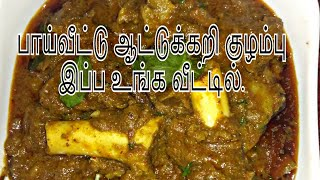 Mutton kulambu in tamil| Mutton kuzhambu in tamil| Mutton recipe in Tamil|மட்டன் குழம்பு