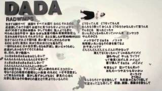 DADA RADWIMPS MV