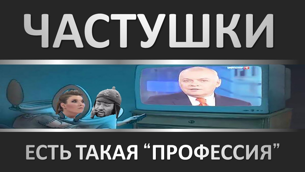 Частушки 2019. Украину Апсирать, Много Ума не надо