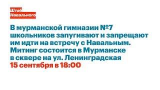 Учителя запугивают школьников перед встречей с Навальным