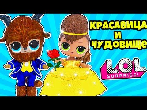 КРАСАВИЦА И ЧУДОВИЩЕ куклы ЛОЛ Сюрприз! Мультик LOL Surprise принцессы Disney для детей