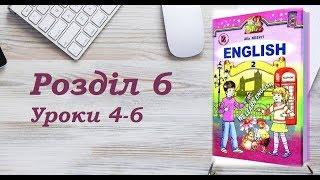 Англійська мова (2 клас) Алла Несвіт / Розділ 6 (Уроки 4-6)