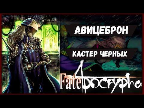 Авицеброн — Кастер Черных【Fate Apocrypha】