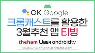 더함 안드로이드TV 크롬캐스트기능 3월추천 티빙앱  소…