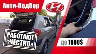 #Подбор UA Kiev. Сюрприз в Hyundai Getz. Машину подобрал Авто-Подбор из Киева.