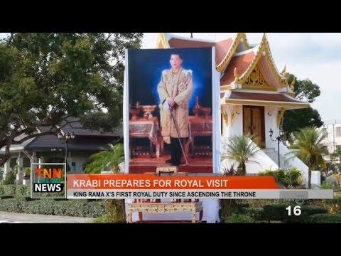 TNN THAILAND NEWS ข่าวภาคภาษาอังกฤษ : Krabi prepares for Royal visit