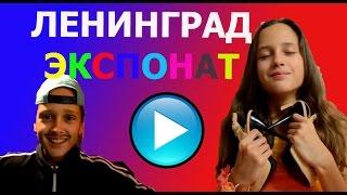 Экспонат Ленинград. / На  Лабутенах / Пародия