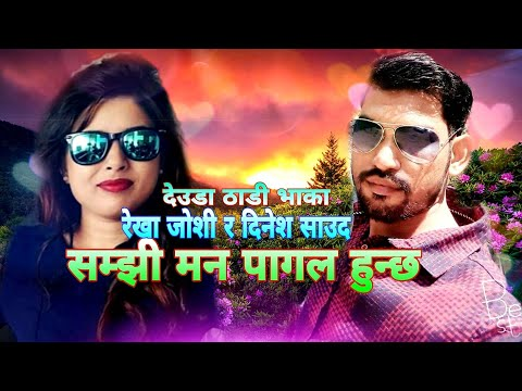 Nepali Deuda Suppr Hit Song 2074/2017Samjhi Man Pagal hunchha dinesh saud rekha joshi