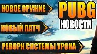 PUBG НОВЫЙ ПАТЧ ОБЗОР | ПУБГ НОВОЕ ОРУЖИЕ /новый патч /playerunknown's battlegrounds