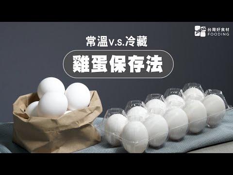 【餐桌上的肉蛋魚】新鮮雞蛋保存3撇步!常溫V.S.冷藏保存一次搞懂!