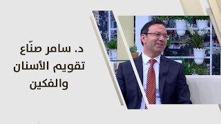 د.  سامر صنّاع - تقويم الأسنان والفكين