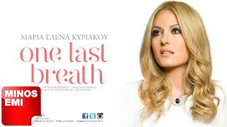 Gambar cover One Last Breath - Μαρία Έλενα Κυριάκου   Eurovision Greece 2015