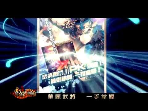 《曹操之野望》電視廣告-保時捷篇15秒